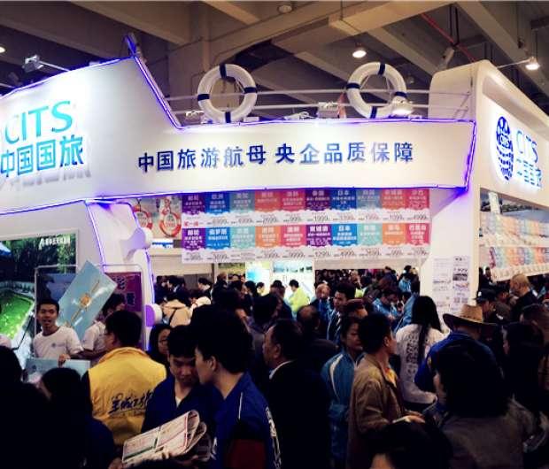 中国国旅旅游展大型特装展位设计搭建