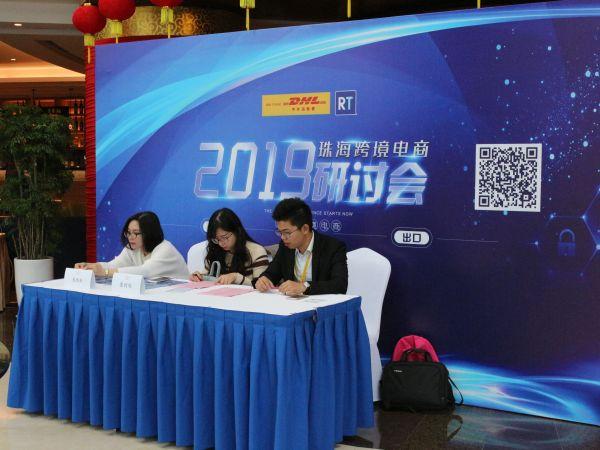 DHL跨境电商研讨会-珠海捷创国际会展服务有限公司