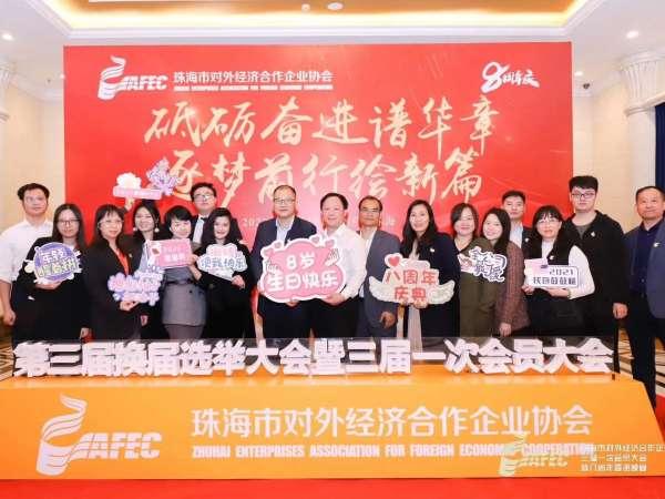珠海市对外经济合作企业协会