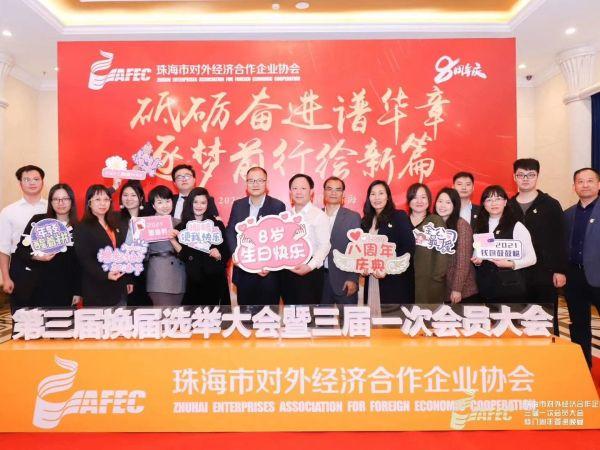 珠海市对外经济合作企业协会-珠海捷创国际会展服务有限公司