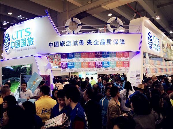 中国国旅旅游展大型特装展位设计搭建-珠海捷创国际会展服务有限公司