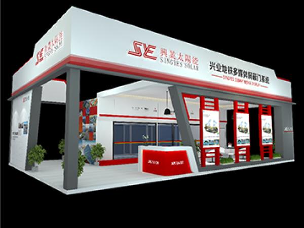 2018兴业太阳能珠海绿电展展位设计搭建