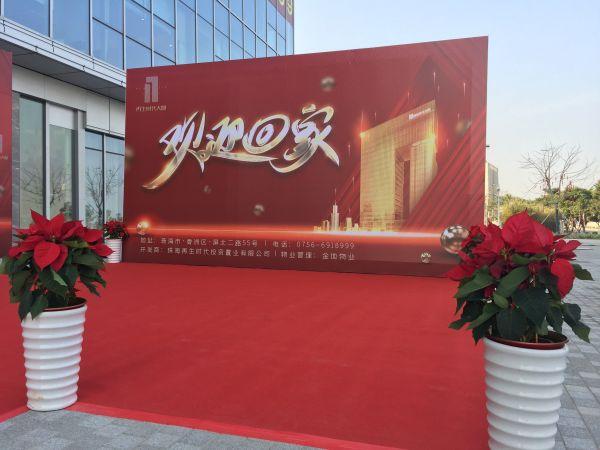 大厦公寓入户仪式-珠海捷创国际会展服务有限公司